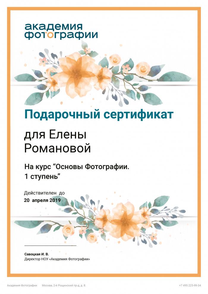 Certificate-SpringWomen_CMYK.jpg